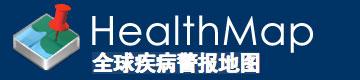 HealthMap-全球疫情实时形势图